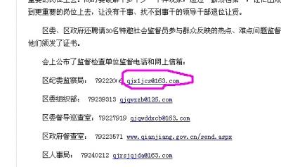 纪委公布无效监督邮箱网友抢注收到举报信(图)