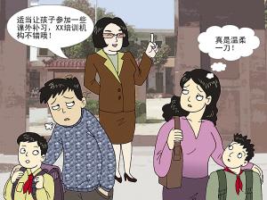老师兼职补习班暗示家长让孩子来上课