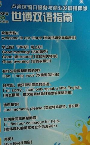 迎世博双语指南以汉语发音标注英语(图)