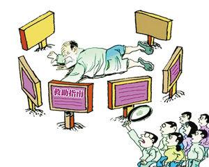 漫画:老人摔倒该不该扶?