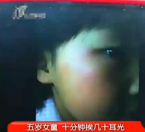 10分钟的时间里这位老师就在一个女童的脸上狂扇了几十个耳光。来自视频截图