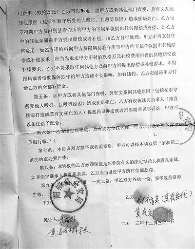 """阳朔县公安局与家属签订的90万元赔偿协议,其中包括""""封口""""条款"""