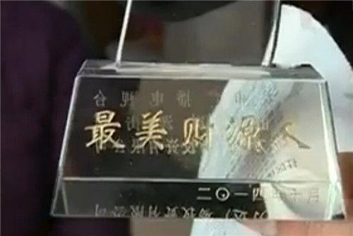 """李宝亮曾经获得""""最美财源人""""称号。(视频截图)"""