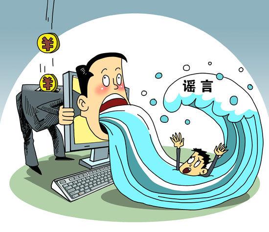 本报记者 黄冲 实习生 马越   近来,A股市场引发广泛关注,各种真假难辨的流言和传言在微博、微信上大量传播,让股市成为新媒体谣言的重灾区。中国社科院新闻所6月24日发布的新媒体蓝皮书对2014年92条典型假新闻的分析显示,59%的虚假新闻首发于微博,首发于微信的谣言虽然数量不多,但因其封闭式传播环境,辟谣难度更大。   公众如何看新媒体领域的谣言现象?近日,中国青年报社会调查中心通过民意中国网和益派咨询,对1775人进行的调查显示,受访者认为谣言最严重的三大领域分别是:食品安全(72.