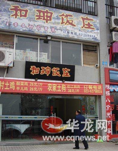 餐馆以清贪官和珅命名吸引顾客遭查处(组图)