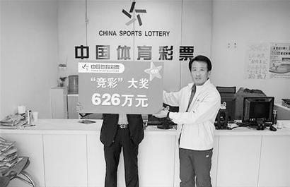 竞彩626万元巨奖得主现身