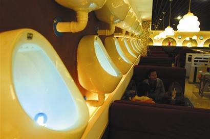 台湾便所餐厅