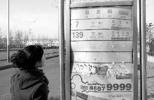 长春公交站牌将火车南站写成男站