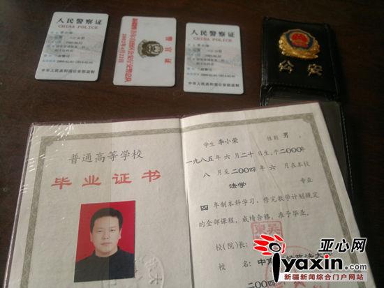 李某网上订购的警官证,毕业证等假证件.图由碾子沟派出所提供