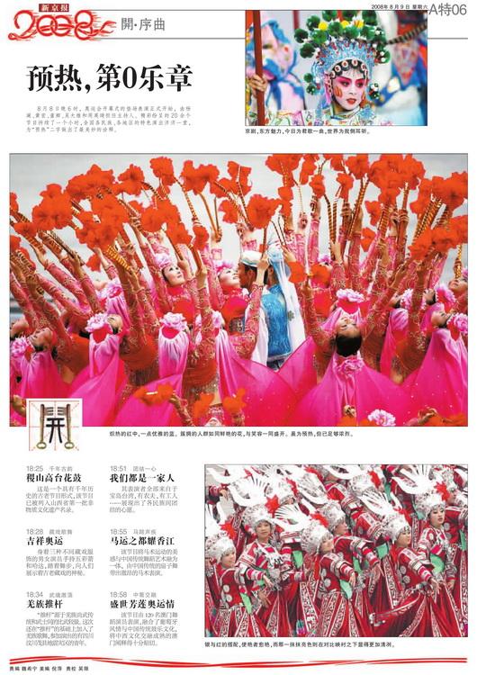 图文:新京报奥运版面2