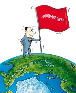 中国网页游戏进军海外