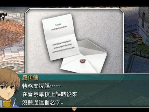 《零之轨迹》中文版截图
