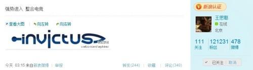 王思聪组建iG电竞俱乐部