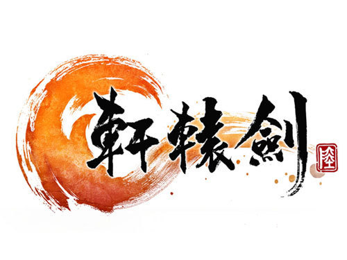 畅游正式代理《轩辕剑6》