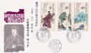 高云作品邮票《徐霞客诞辰400周年纪念》首日封