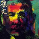 国父――孙中山1 2005-3-12(200cm×200cm)