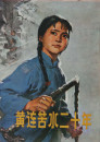 1974年 《黄连苦水20年》 半开 招贴画 水粉