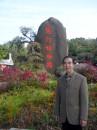 厦门植物园是罗钟先生题写
