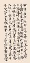 18小楷 古诗数首33.5cm×16.5cm 10-8