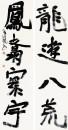 16张其凤  楷书  龙游、凤翥 137cm×34.5cm×2