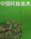 《中国民族美术》