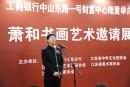 江苏省委宣传部副部长章剑华在萧和画展