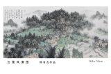 陈有杰 山水云篆风轻图 160x78  2012年