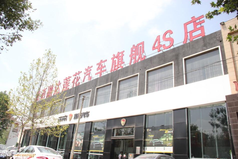 汽车微探店陕西融达莲花4S店