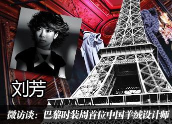 微访谈:巴黎时装周首位中国羊绒设计师