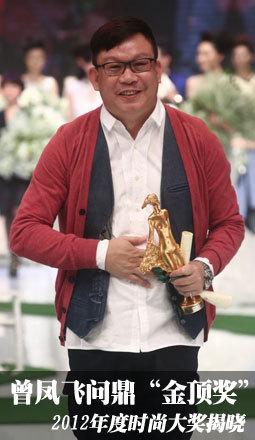 2012年度时尚大奖完全获奖名单