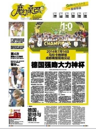 国内媒体聚焦德国夺冠