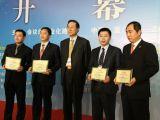 中国会议理事会理事单位授牌仪式