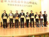 2010年度最佳私募证券基金管理机构颁奖