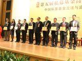 2010年中国最佳本土PE管理人颁奖