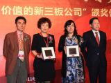 2011最具投资价值的新三板公司第四组