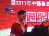南京专场活动主持人蔚莉