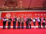 """2010""""中国教育培训最具影响力机构""""获奖者"""