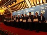 国家级管理创新成果颁奖第一组