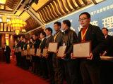 国家级管理创新成果颁奖第四组