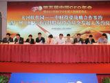 广州中财天河高科股权投资基金发起人签约仪式