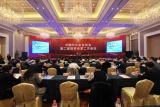 中国中小企业协会第二届理事会第二次会议