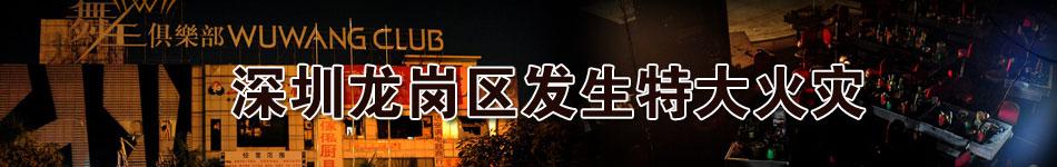 深圳龙岗区发生特大火灾