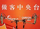 中国之声《做客中央台》专访省部级官员征集问题