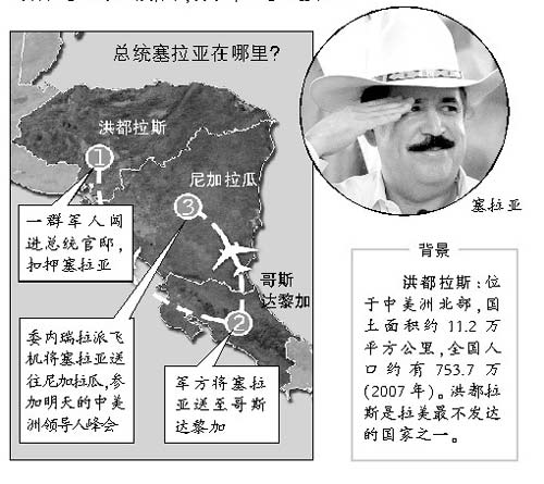 洪都拉斯发生政变两千华人华侨暂未受影响(图)