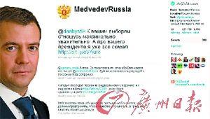 图为俄罗斯总统梅德韦杰夫真正的微博账户。