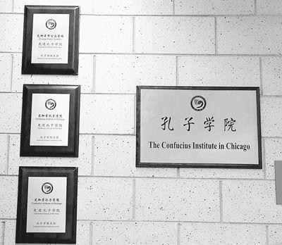图为美国芝加哥孔子学院的铭牌。