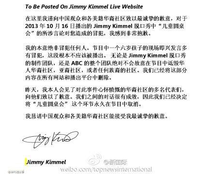 附基梅尔个人签名致歉信。