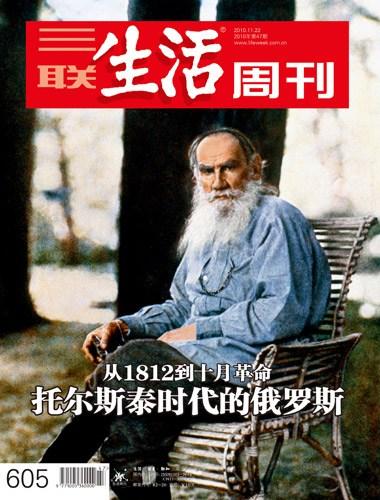 三联生活周刊47期封面