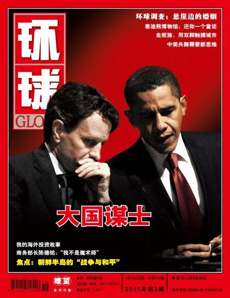 环球人物2011002期封面