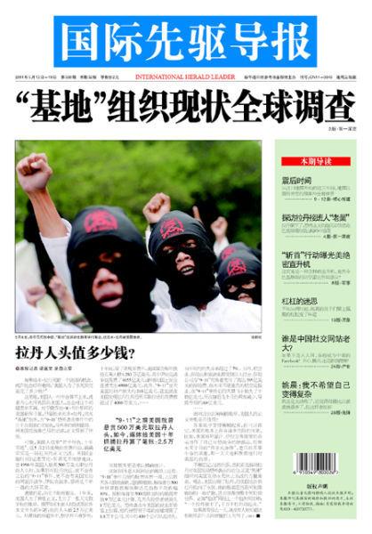 国际先驱导报201117期封面